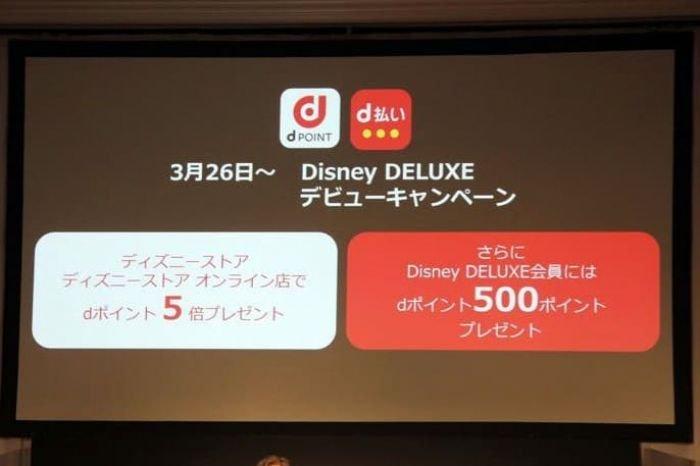 「Disney DELUXE」キャンペーン概要