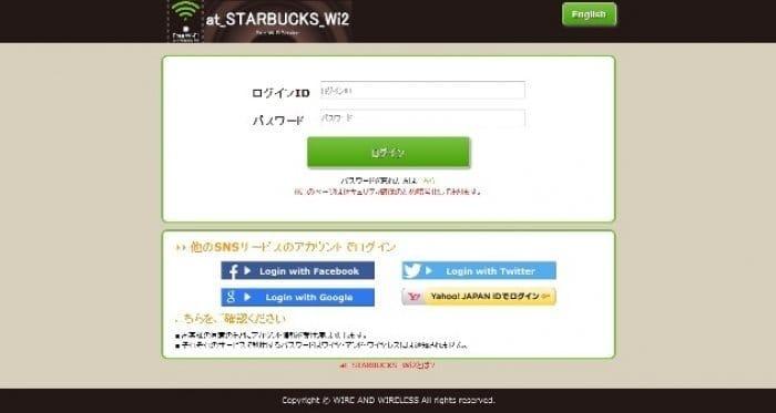 スターバックス 無料Wi-Fi