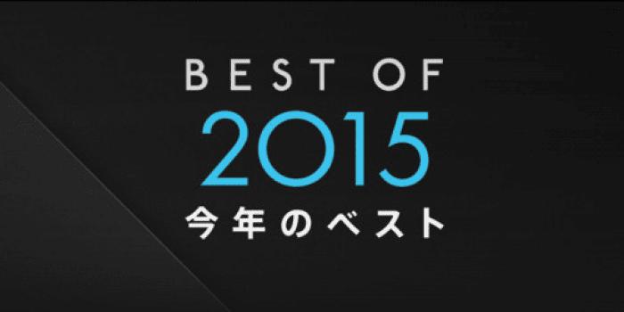 Appleが選んだ2015年ベストアプリ