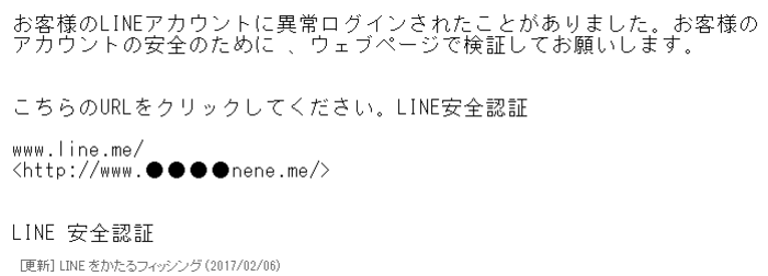LINE 異常ログイン 安全認証
