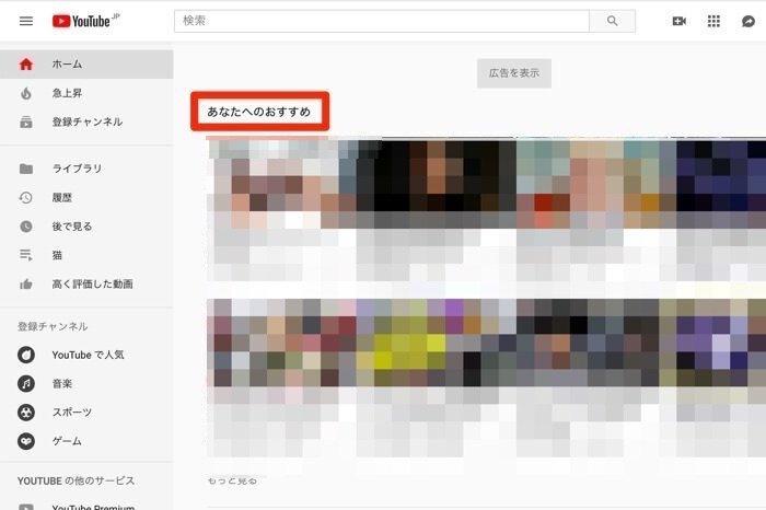 YouTube あなたへのおすすめ動画