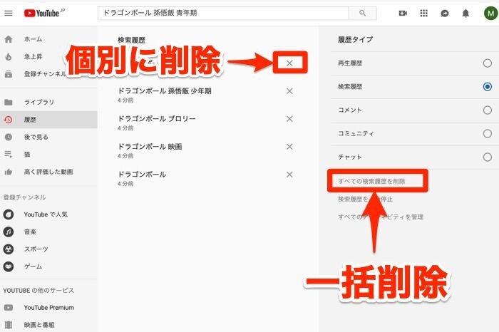 YouTube ブラウザ 検索履歴 削除