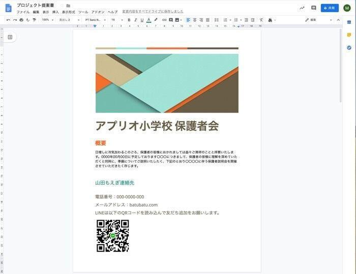 LINE QRコード 印刷 文書に挿入