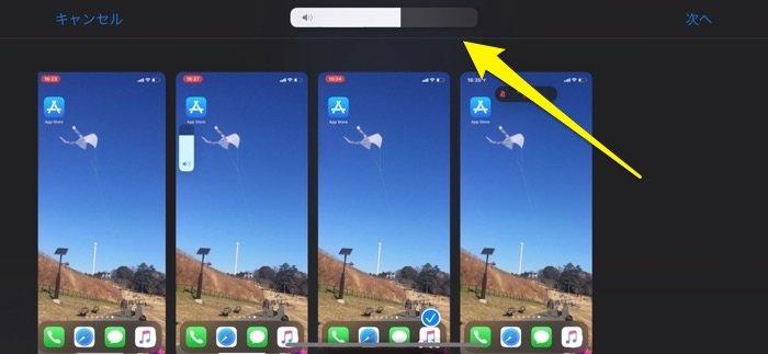 iOS13 音量表示 画面横向き