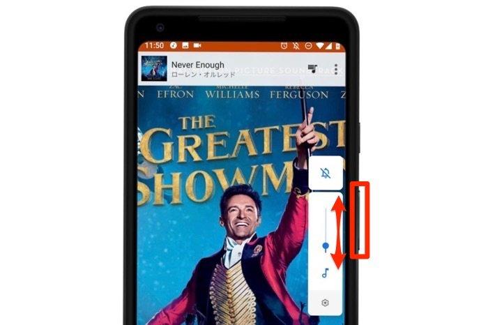 Androidスマホ メディアの音量