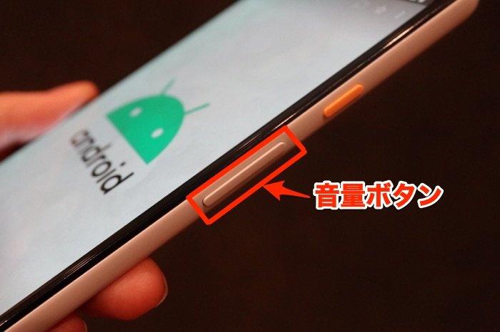 android 音量ボタン