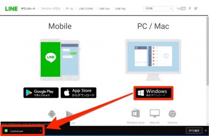 PC LINE インストール Windows