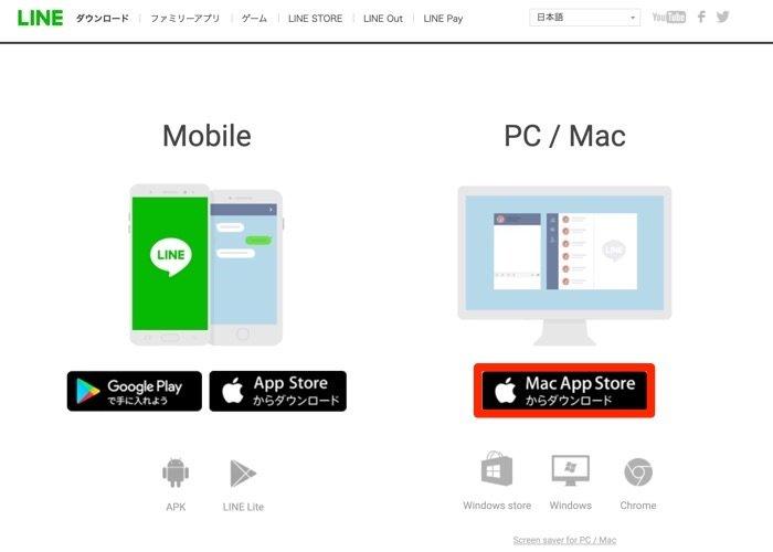 PC LINE インストール Mac