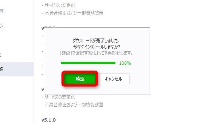 LINE PC アップデート Windows