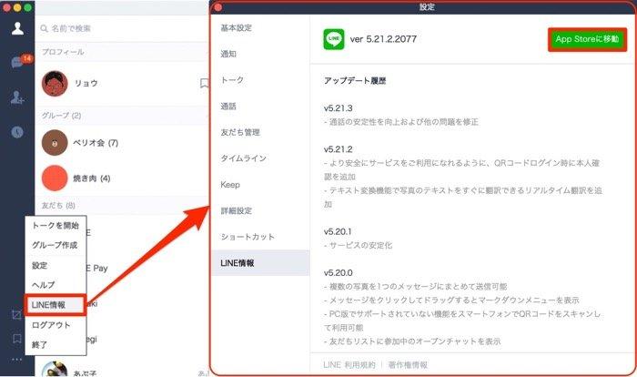 LINE PC アップデート Mac