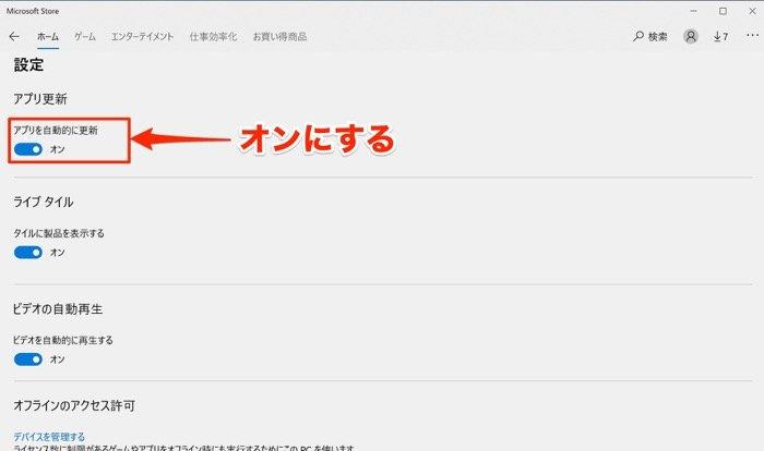 LINE PC 自動更新 Windows