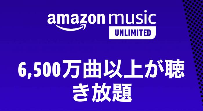 音楽聴き放題サービス Amazon Music Unlimited