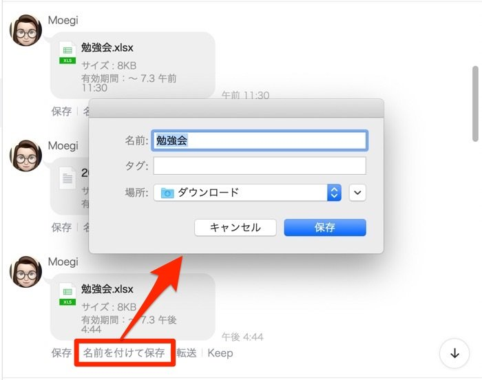 PC LINE ファイル 送信