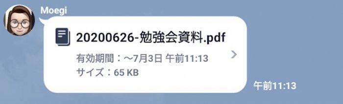 LINE PDF ファイル 送信