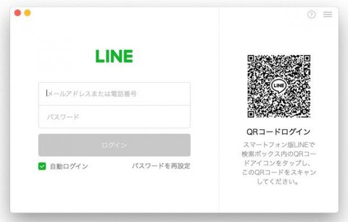 LINE PC 通話