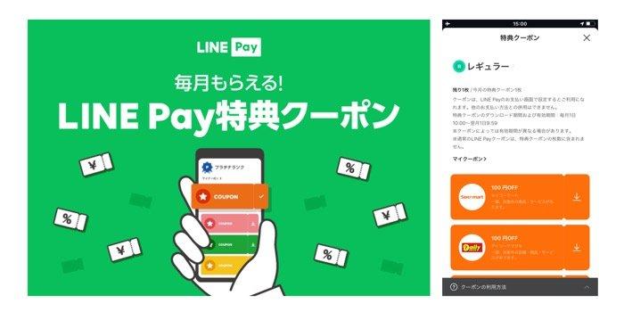 LINE Pay 特典クーポン
