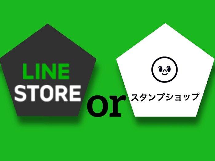 LINEスタンプ 買い方