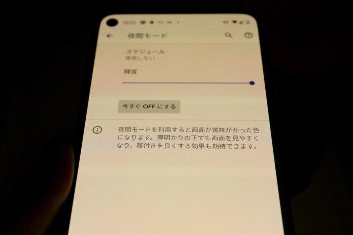 Android おやすみモード