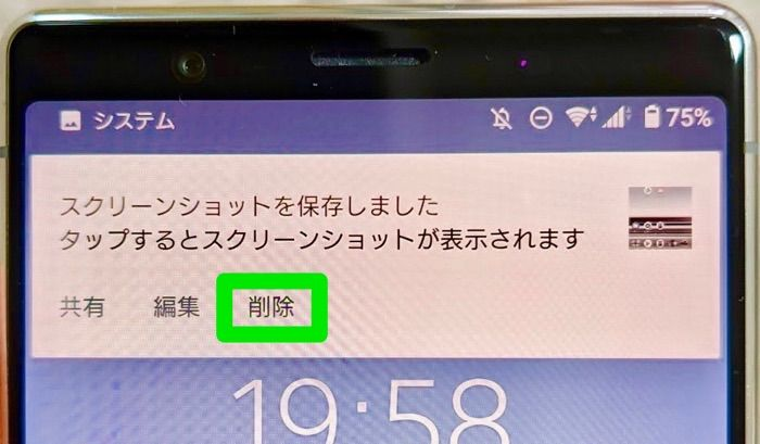 Android スクリーンショット 保存先