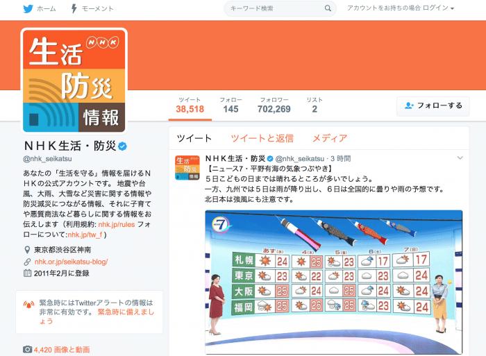 災害関連の情報を発信するTwitter/LINEアカウント