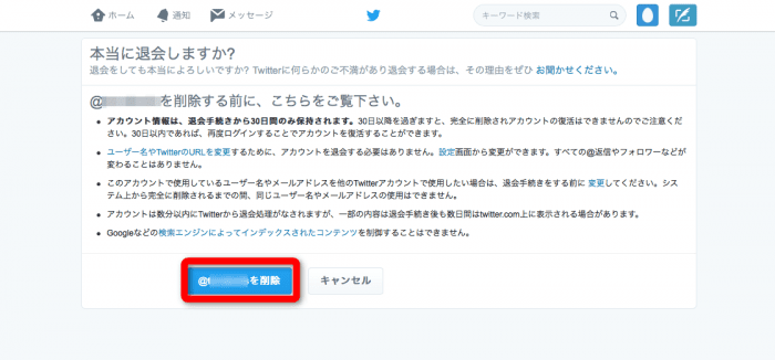 Twitter 退会 アカウント削除 復活