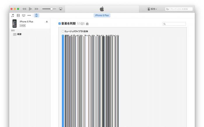 iPhone 音楽 曲 同期できない