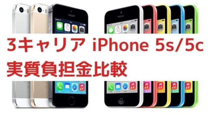 ドコモ対au・SoftBank、iPhone 5s/5c 1年解約時残債・2年実質負担金を比較した結果