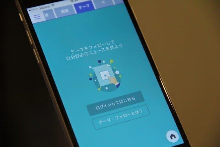 Yahoo!ニュースのiPhoneアプリ