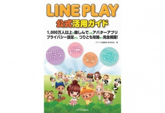 LINE PLAY 公式活用ガイド