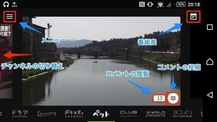 アベマTV Android アプリ