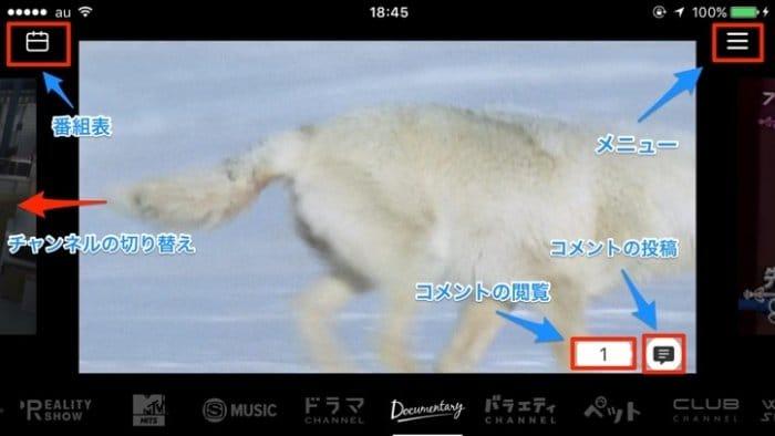 アベマTV iPhone アプリ