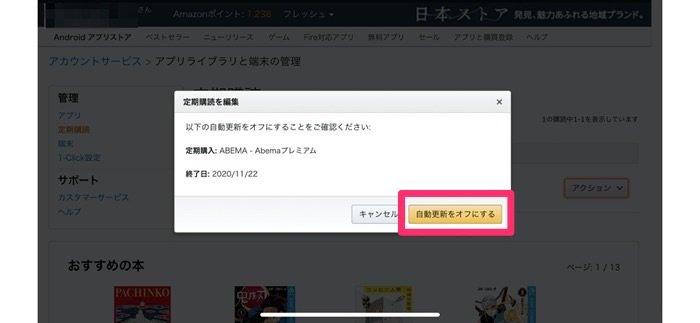 Amazonウェブサイト ABEMAプレミアム 定期購読 オフ