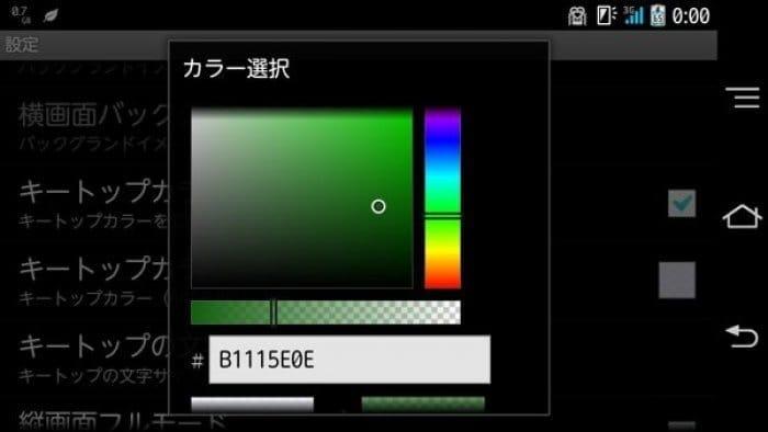 日本語入力IMEフリック対応 AIU-OpenWnn