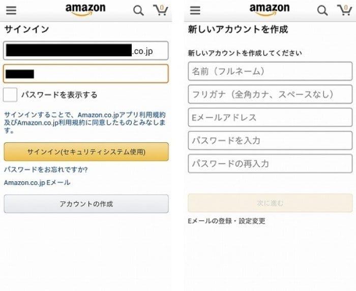 amazon モバイル アカウント作成