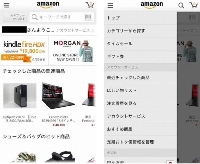 amazon モバイル 商品検索