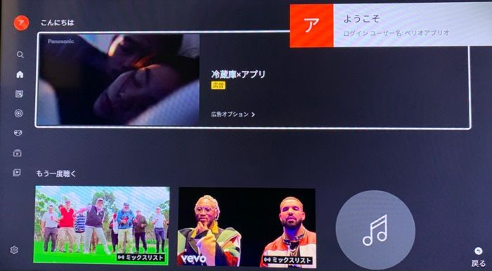 FireTVStick Youtube ログイン後