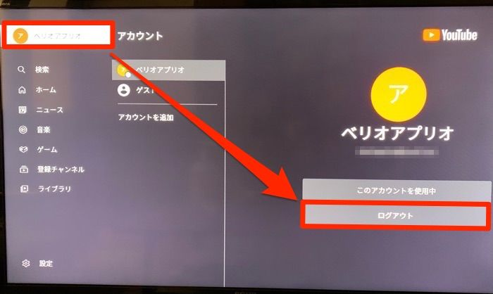 FireTVStick Youtube ログアウト