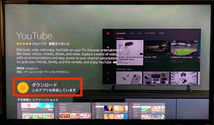 FireTVStick Youtube ダウンロード