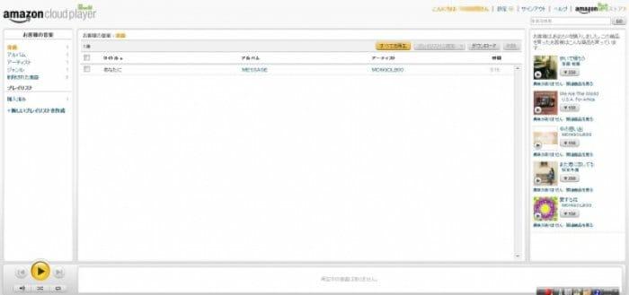 Amazon MP3ストア