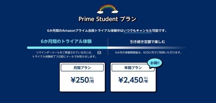 Amazonプライムビデオ Prime Studentプラン