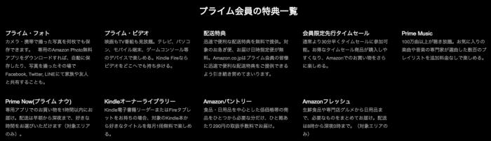 Amazonプライム会員の特典一覧