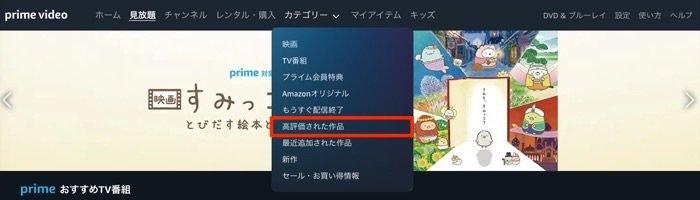 Amazonプライム・ビデオ 高評価の作品