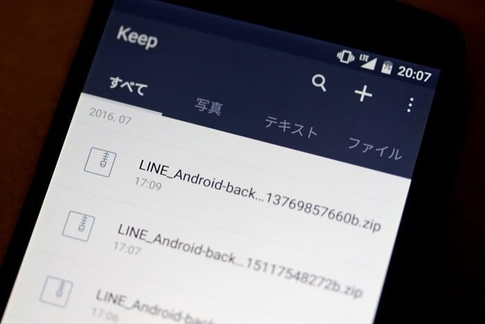 Android スマホ バックアップ LINE