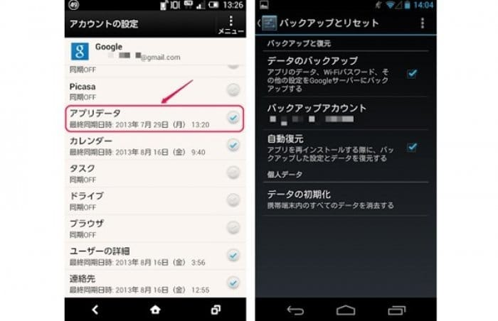 OS標準のバックアップ/リストア機能