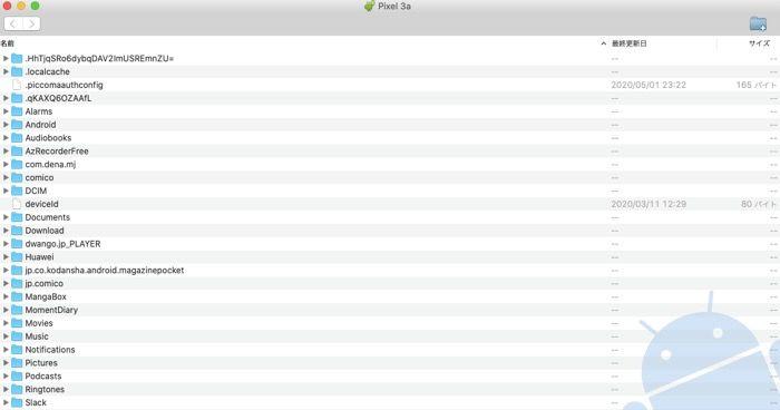 Android Macにファイル転送