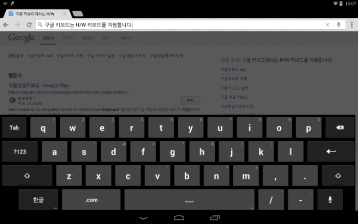 Google Korean IME