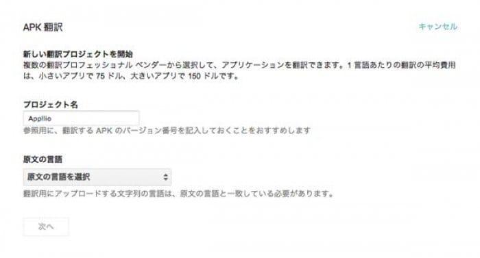 App Translation Service