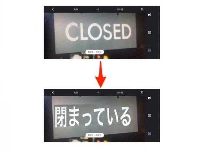 Google翻訳 リアルタイムカメラ機能