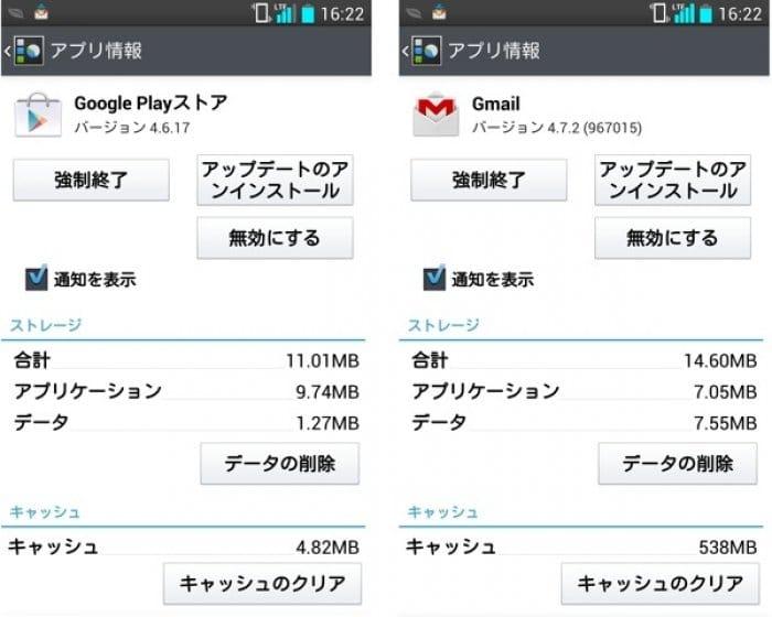 androidスマホ アプリ通知 Gmail