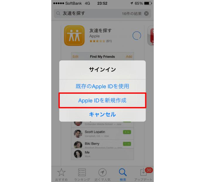 クレジットカード登録なしでApple IDを新規作成